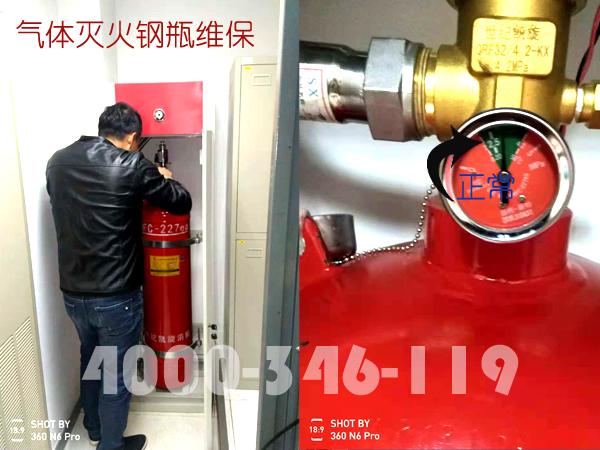 北京气体灭火维保之钢瓶维保