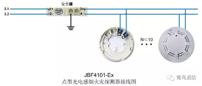 青鸟消防JBF4101-Ex防爆点型光电感烟火灾探测器(本安型)接线图